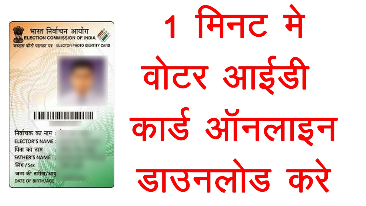 1 मिनट में voter id card download करे download voter id.