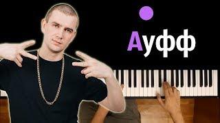 Нурминский - Ауфф ● караоке | PIANO_KARAOKE ● ᴴᴰ + НОТЫ & MIDI