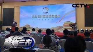《聚焦三农》 20190730 寒门学子一年间——大山里走出的清华学子| CCTV农业
