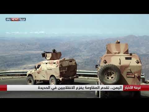 اليمن.. تقدم المقاومة يفزع الانقلابيين في الحديدة