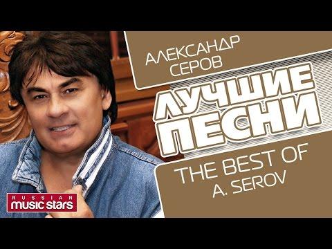 АЛЕКСАНДР СЕРОВ - ЛУЧШИЕ ПЕСНИ / ALEXANDR SEROV - THE BEST