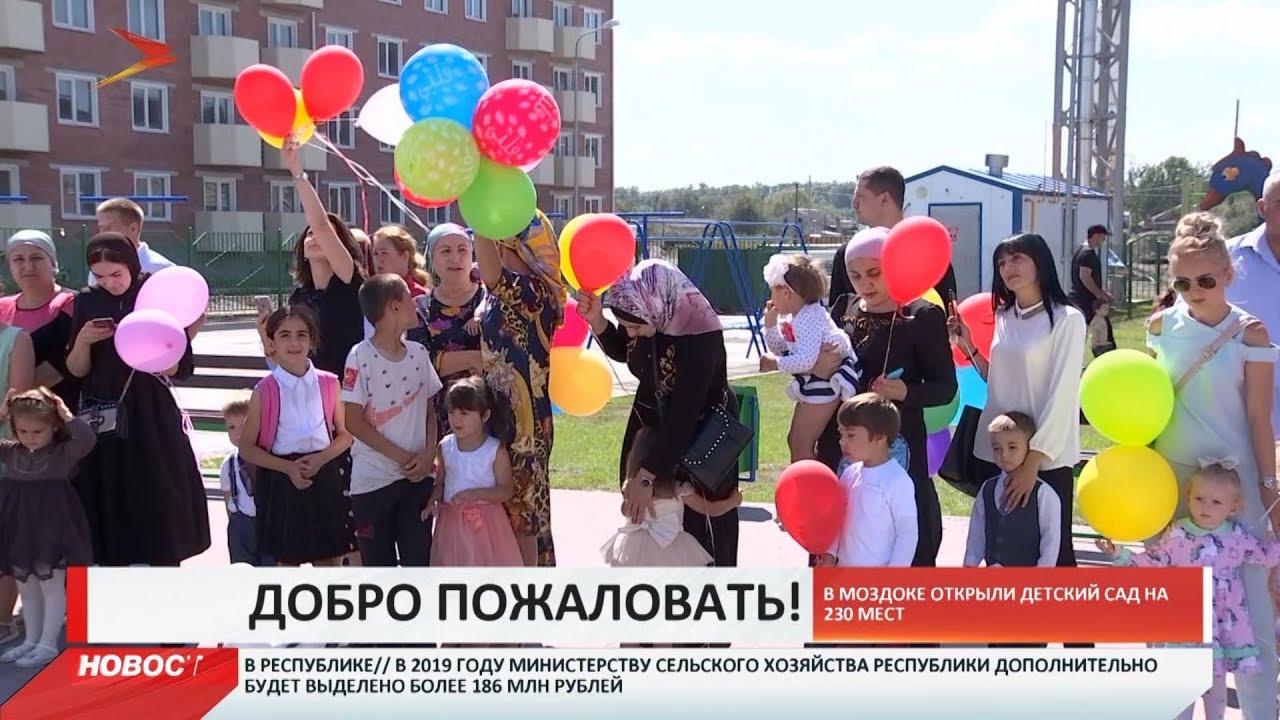 Вячеслав Битаров открыл новый детский сад в Моздоке