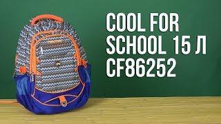 Розпакування Cool For School 46х30х18 см 15 л CF86252