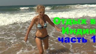 Отдых в Индии, теплое море, Северный Гоа, волны на море, пляж Кандолим
