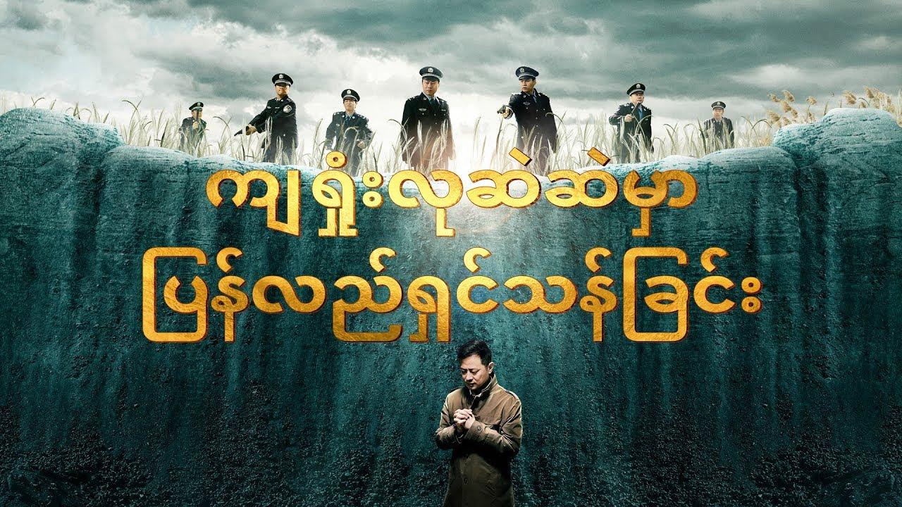 Myanmar New Movie 2019 တရုတ်ပြည်မှ ဘာသာရေးဖိစီးနှိပ်စက်မှု ၅ (ကျရှုံးလုဆဲဆဲမှာ ပြန်လည်ရှင်သန်ခြင်း)