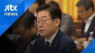 """이재명, 국토보유세 제안…""""세금 걷어 국민 모두에게 분배"""""""