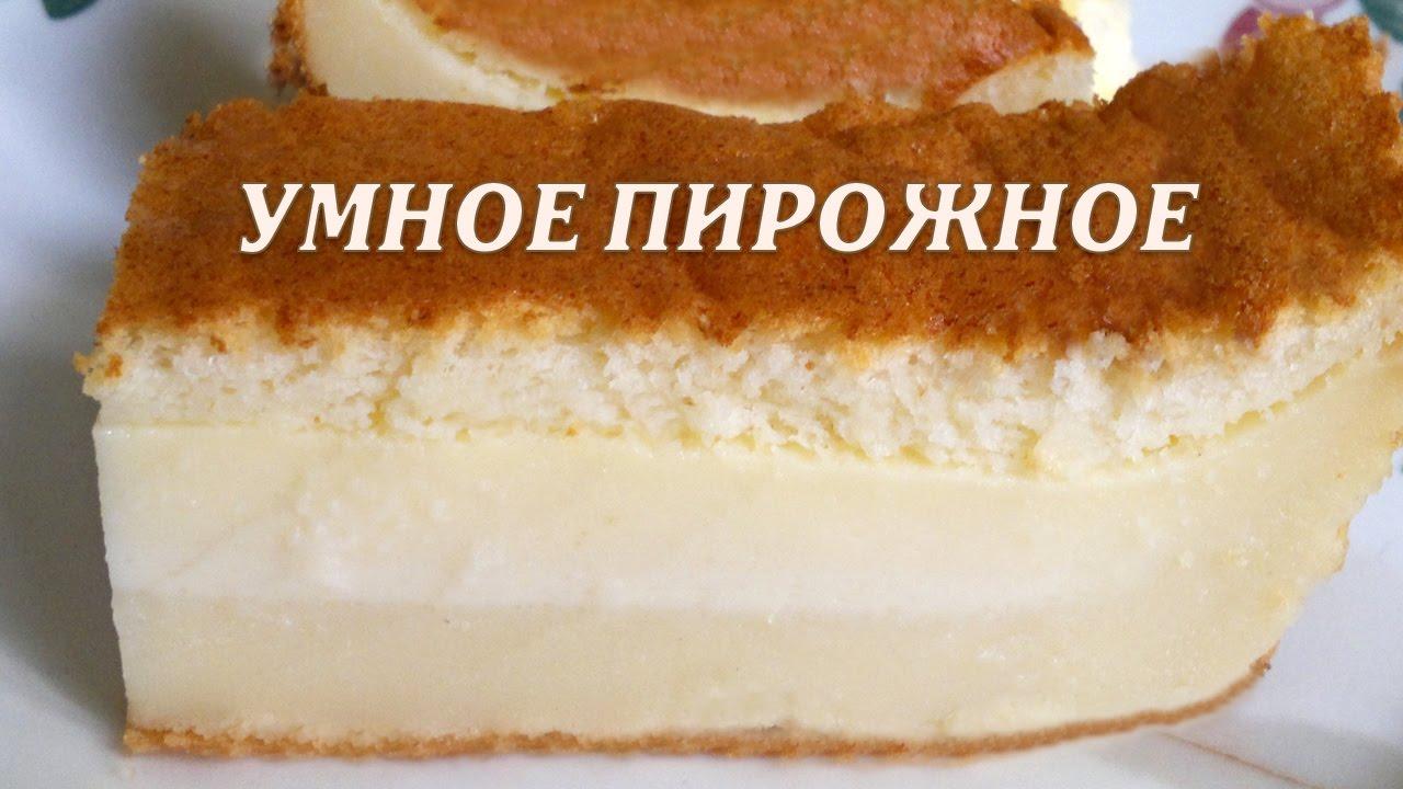 Картинки по запросу Умное пирожное