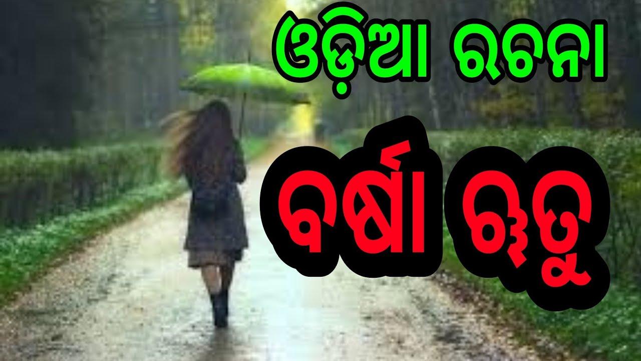 Barsha Rutu  Odia Essay  Rainy Season  Odia     Barsha Rutu  Odia Essay  Rainy Season  Odia Rachan