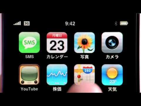 Apple iPhone 3G Ad - Music