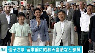 佳子さま留学を前に参拝 日焼けをした愛子さまは・・・(17/08/21) 佳子内親王 検索動画 25