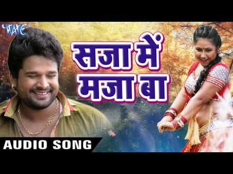 सजा में सजा बा - Saja Me Maza Ba - Ritesh Pandey - Tohare Mein Basela Praan - Bhojpuri Hit Songs