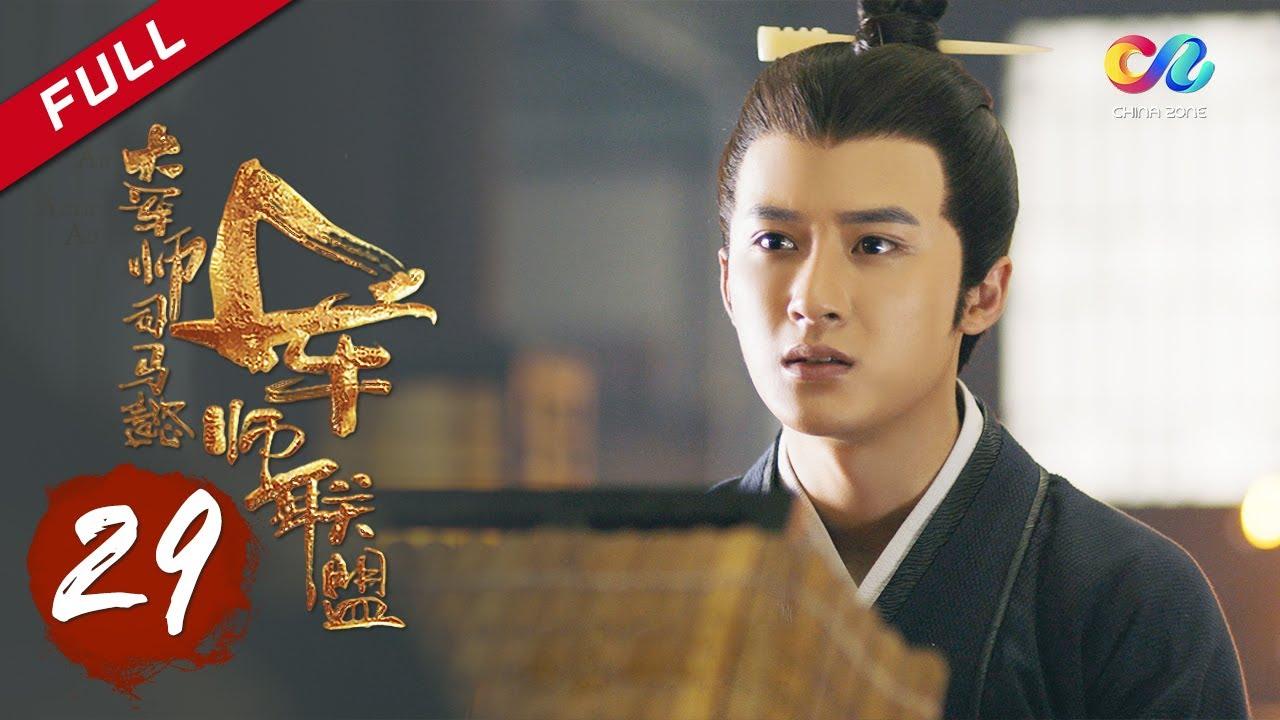 【ENG SUB】The Advisors Alliance【EP29】丨 China Zone