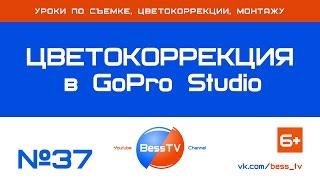 GoPro урок: Правильная цветокоррекция в GoPro Studio. Советы, экшн-камеры гопро, квадрокоптеры