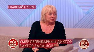 """""""Коронавируса у него не было"""", - дочь Виктора Балашова о последних днях легендарного диктора."""