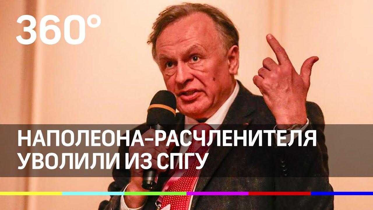 Историка Соколова уволили из СПбГУ за убийство любовницы
