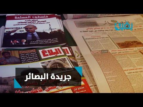 """17 عاما على انطلاق """"البصائر"""".. أولى الصحف العراقية المناهضة للاحتلال"""
