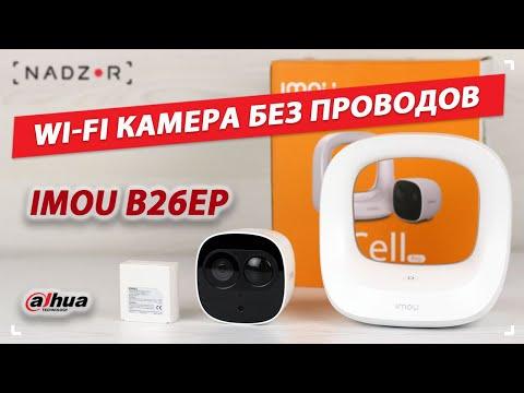 Автономная беспроводная камера видео наблюдения на батарейках Dahua (IMOU) KIT-WA1001-300/1-B26EP
