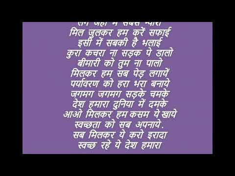 Hindi Poem On Swachh Bharat ll Swachh Bharat Abhiyan par Kavita