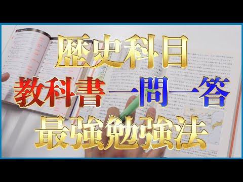 日本史の勉強法はこれだけです〈受験トーーク〉