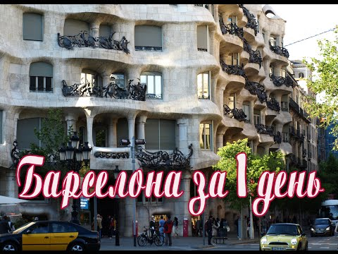 ЧТО ПОСМОТРЕТЬ В БАРСЕЛОНЕ - Экскурсии в Барселоне, Гид в