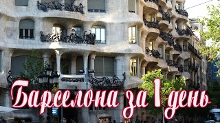видео Что можно увидеть в Мадриде за два дня!