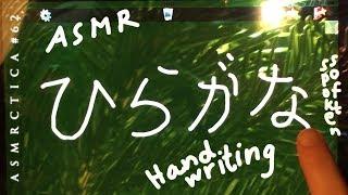 ASMR Practicing Japanese Hiragana Characters ひらがな Soft Spoken