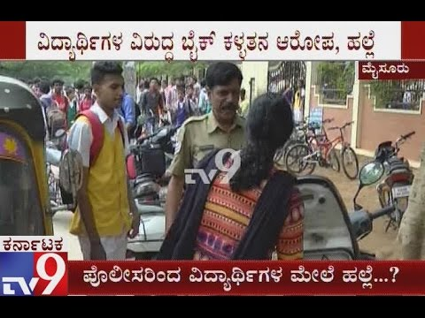 Police Assaulted Students of 7th & 8th Std of School in Mysore