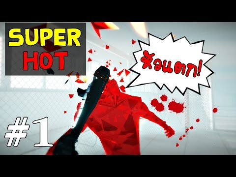 [SUPER HOT] - เกมส์หยุดเวลา พาคนเทพ!!  #1 slowmotion