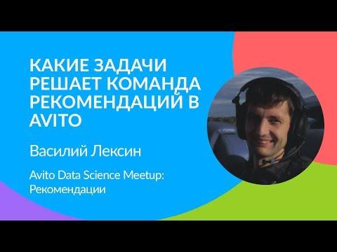Какие задачи решает команда рекомендаций в Avito | Василий Лексин