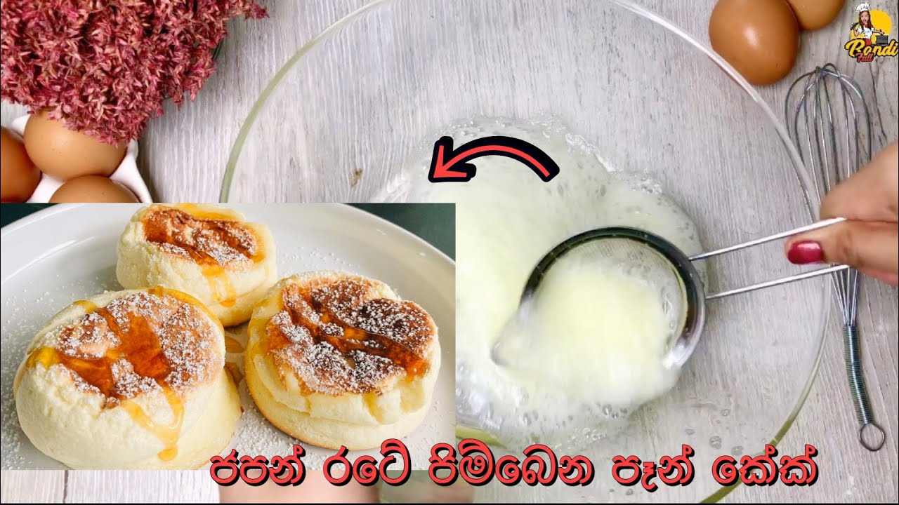 ජපන් රටේ හදන පිම්බුන පෑන් කේක් 😍Fluffy Japanese Pancakes Recipe |  Souffle Pancake Recipe Sinhala