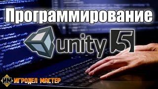Программирование в Unity