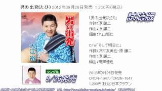 大江裕さん、復帰おめでとうございます! これは大江裕さんファンとして...
