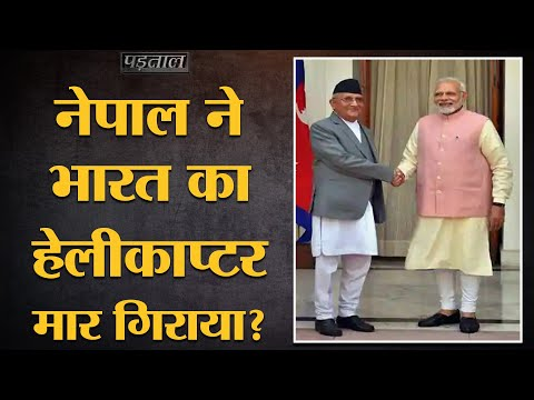 Fact Check: Viral claim, 'India-Nepal border tension के बीच Nepal ने Indian helicopter मार गिराया'