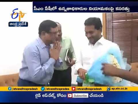 IAS, IPS officials Meet YS Jagan