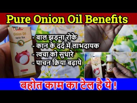 Onion Oil benefits in Hindi बहोत काम का टेल है ये !