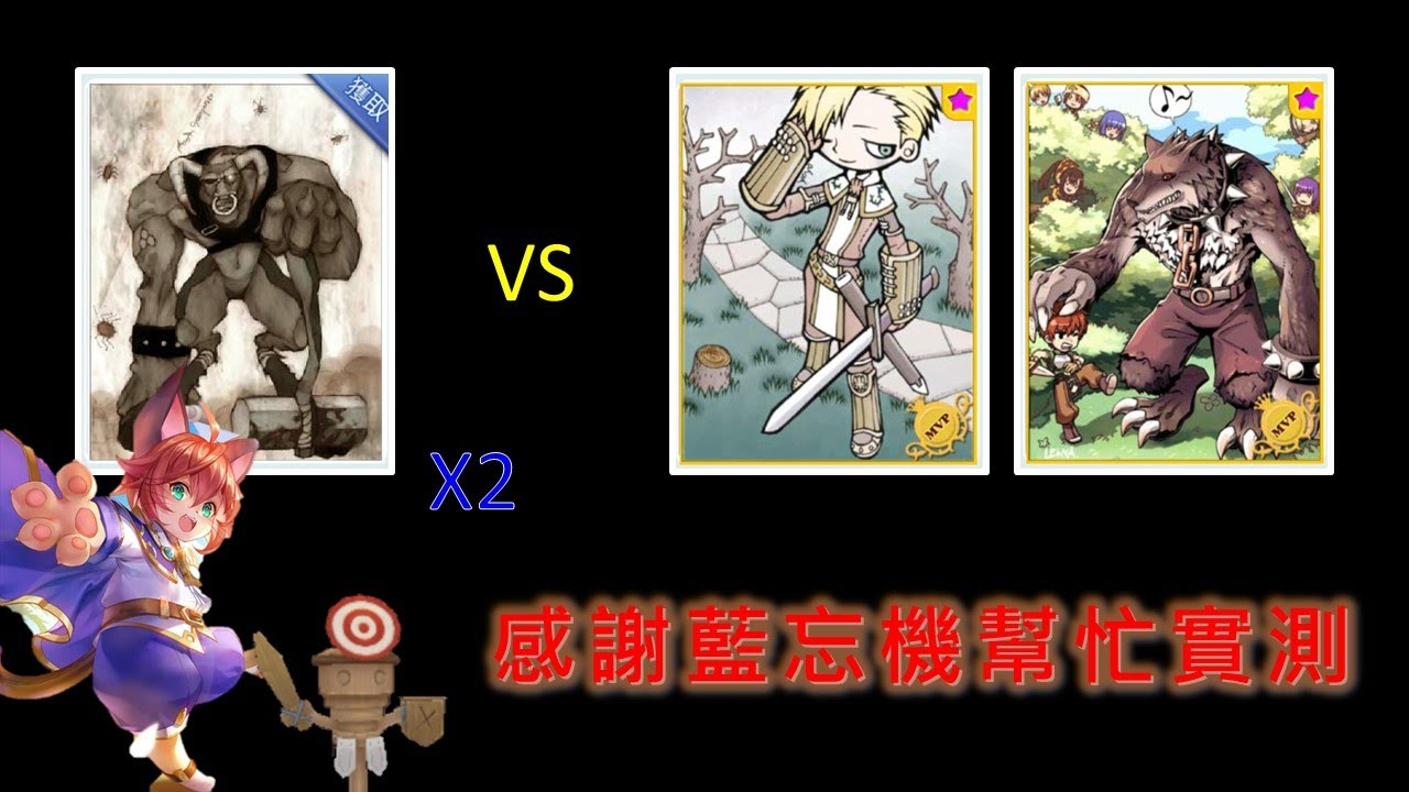 【RO守遊】雙「牛卡」PK「死靈★」+「阿特★」!感謝公會的『低調』大佬幫忙實測 - YouTube