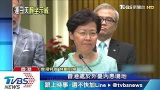 林鄭:香港正處外憂內患 無法縱容暴力