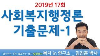 2019년 17회 사회복지행정론 기출문제1_  (25~…