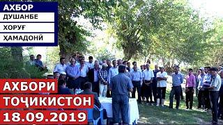 Ахбори Точикистон / Новости - 18.09.2019