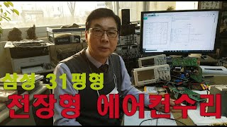 삼성 에어컨 천장형 31평형 PCB 수리법(Samsun…