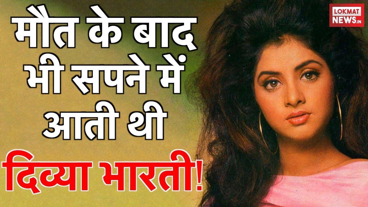 Divya Bharti Death Mystery: मरने के बाद भी अपने होने का एहसास कराती थी  दिव्या भारती!