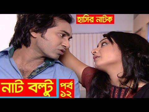 Bangla Drama Script Pdf