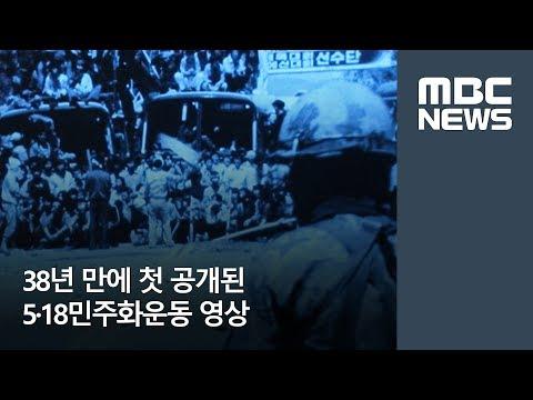 38년 만에 첫 공개된 5.18민주화운동 영상 (2018.05.09/뉴스데스크/MBC)