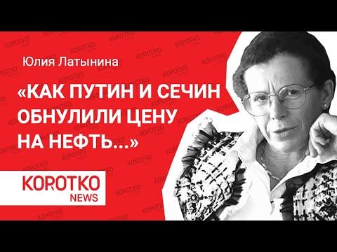 «Как Путин и Сечин обнулили цену на нефть ...» - Юлия Латынина