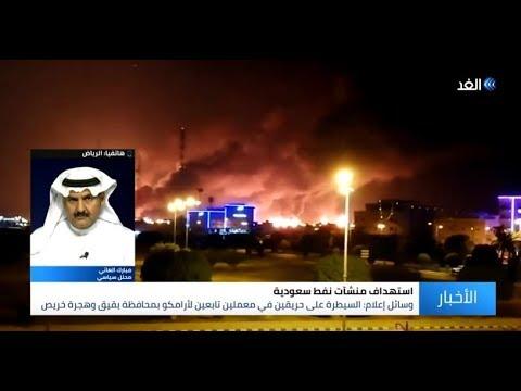 قناة الغد:استهداف معملين لأرامكو في السعودية بطائرات مسيرة.. فمن المتسبب؟