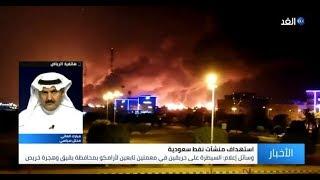 استهداف معملين لأرامكو في السعودية بطائرات مسيرة.. فمن المتسبب؟