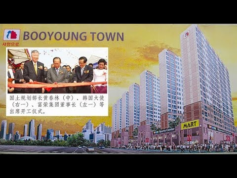 ប្រវត្តិសេដ្ឋីអចលនទ្រព្យកូរ៉េនៅពីក្រោយគម្រោង Booyoung Town តម្លៃ១ពាន់លានដុល្លារ