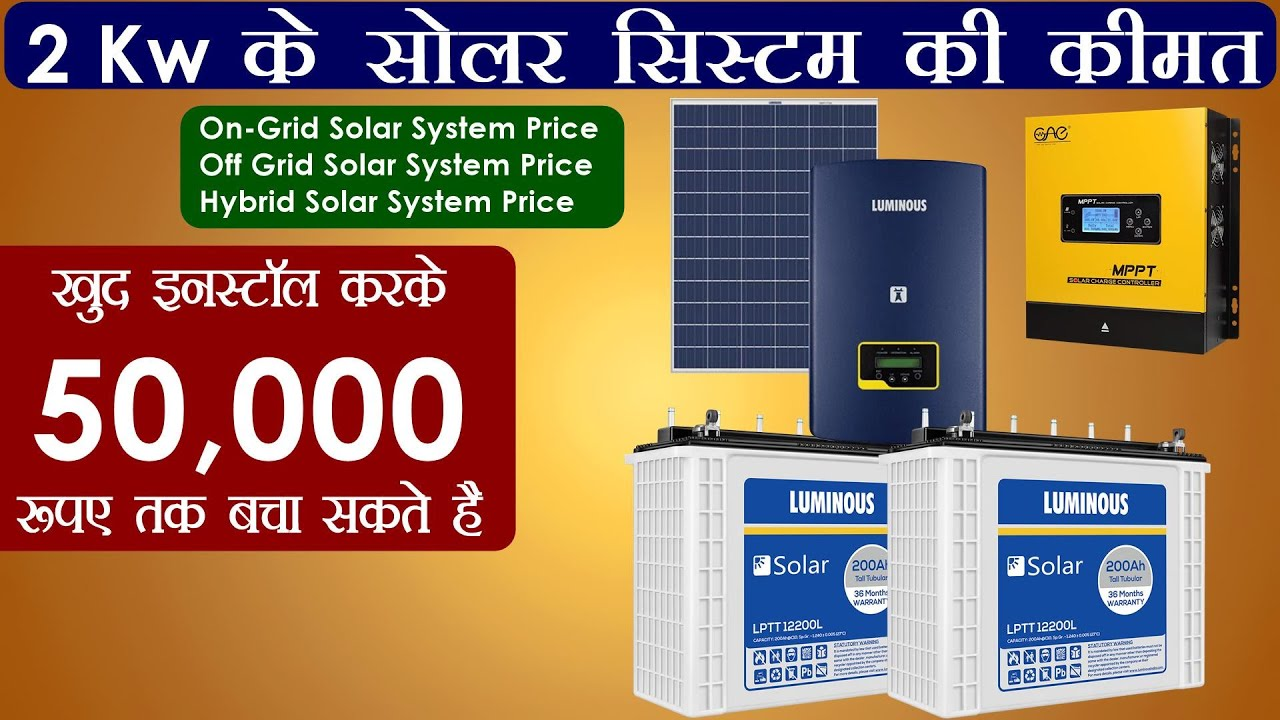 2kw Off Grid On Grid Hybrid Solar System Price 2020 Youtube