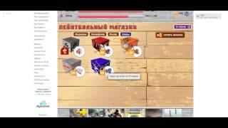 Видео урок как играть в игру Пейнтбольные войны вконтакте Часть № 2
