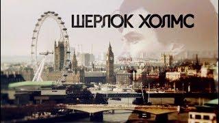 Шерлок Холмс - A LITTLE DEATH